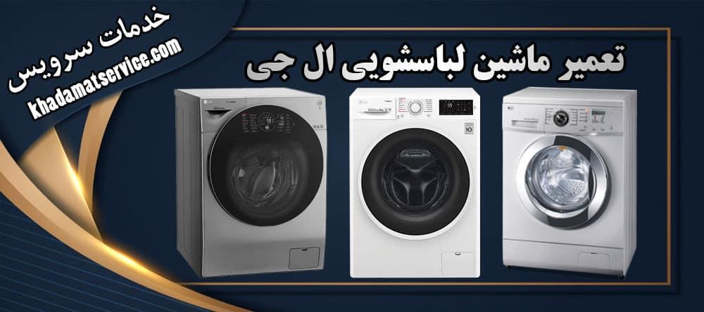 تعمیرات ماشین لباسشویی ال جی
